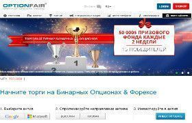 Главная Option Fair